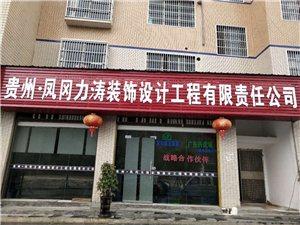 贵州·凤冈力涛装饰设计工程有限责任公司