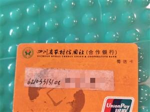 失物招领:在门市门口拾到一张农村信用社的银行卡
