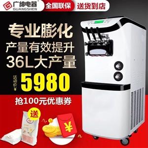 广绅冰淇淋机,9成新!买来没用几次!店里机器设备太多,功率太大,负荷不起,忍痛转让!原价5千多买的,...