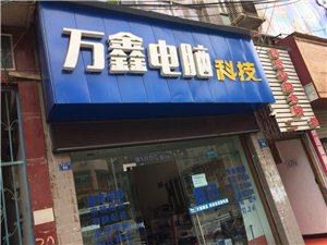 凤冈万鑫电脑科技