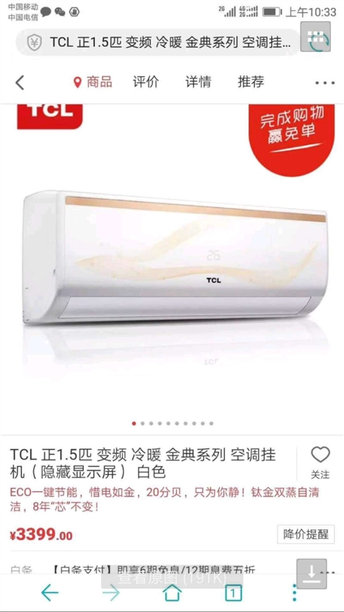要账要回来一批空调,现低价处理。TCL空调钛金免清洗,大1.5匹变频空调,整机6年包修,压缩机10年...