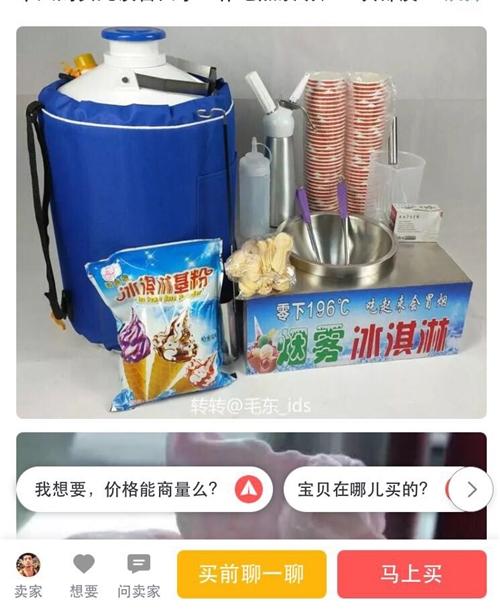 冒烟冰淇淋所有工具,直接就可以卖,