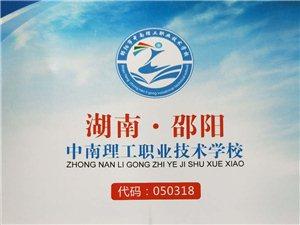 学技术就去邵阳市中南理工职业技术学校
