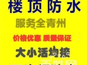 专业维修全青州各种房屋漏水