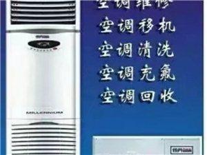 空调制冷设备安装维修