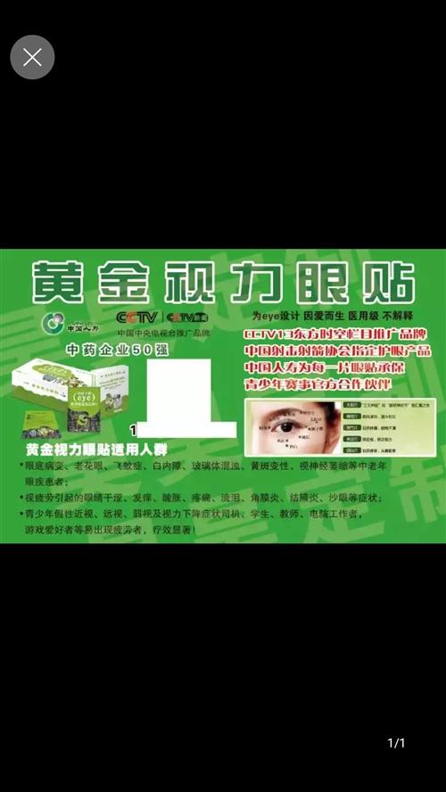 黃金視力眼貼是一個中國第一個醫用級眼貼 1  緩解眼部疲勞 2改善近視、遠視、弱視等 3改善老...