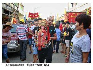 五月十四日阳江军坡精彩花絮