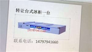 因换立式冰柜,固转让一台使用中的展示冰柜,联系14797941660