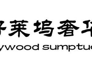 推薦值得信賴木地板產品品牌好萊塢奢華美學地板