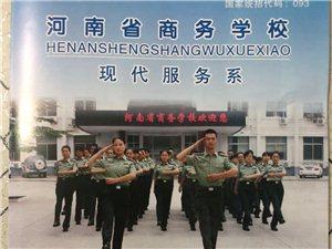 國家公立學校  《河南省商務學校》招生