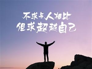 不求与人相比,但求超越自己!