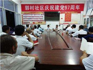 城关街道办郭村社区召开庆祝建党97周年大会