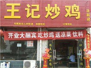 王记炒鸡开业期间活动多多