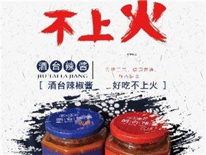 酒臺水性熟辣醬招商