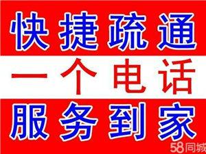 青州疏通改造下水道,水電暖,太陽能安裝維修