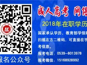 臨沂市2018年成人高考函授學歷報名倒計時