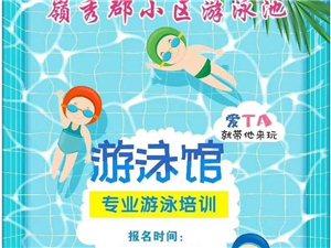 好消息!!!好消息!!!武�倏h�X秀郡游泳池免�M游泳啦!