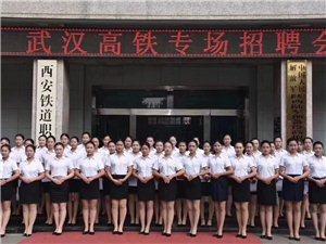 西安鐵道職業學校