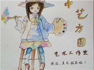 中艺方圆艺术工作室书法美术招生