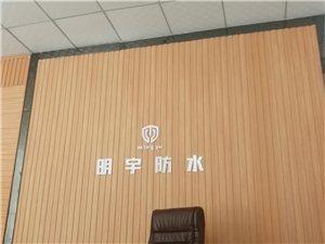 明宇防水 水电安装