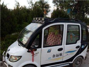 金遠航電動三輪車