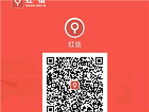 紅信app商家打廣告利器成本低廉