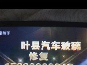 平顶山叶县汽车玻璃修复专家