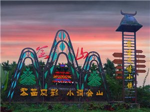 琼海~会山黎苗族风情小镇