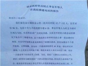新宁县公安局为私自修水电站老板抓人