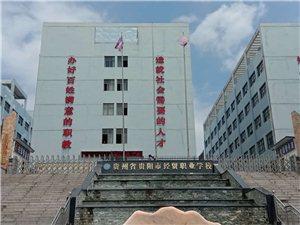 贵州经贸职业学校计划内招生全面启动