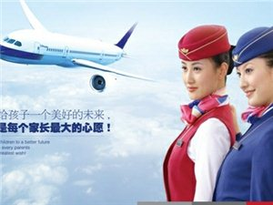 朝陽市財經學校航空服務管理專業招生啦!