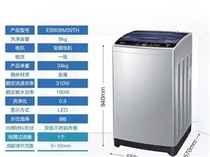 海尔洗衣机 95成新