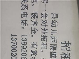 【出租】县幼儿园隔壁祥龙小区3室2厅1卫1000元/月