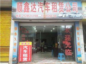 顺鑫达汽车租赁公司