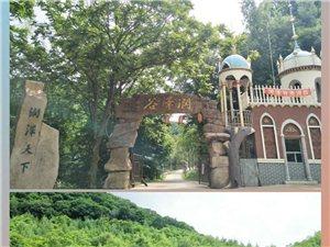 潤澤谷旅游生態園