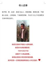 寻人启事--杨子恒,男,60岁,身高158cm,体型黑瘦,个子很矮。前面两个门面牙是镶的假牙,于20