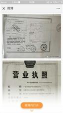 广安市龙城名都业主产权