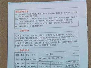无极县阳光学校招生信息
