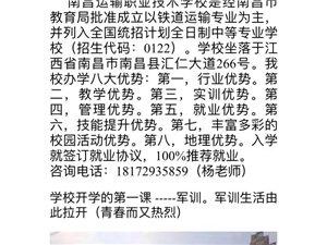 南昌運輸職業技術學校面向萬載招收10名初、高中生