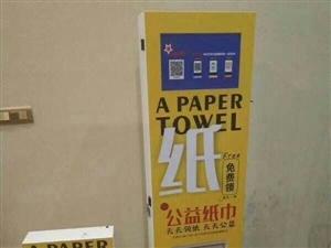 可以免费领纸的机器,竹浆纤维本色纸! 别人免费领一包,机主还有0.3-0.6元纯收入! 机器只需...