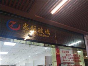 忠旺玻璃店