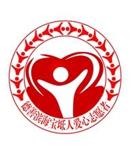 德善滨海宝坻人爱心志愿者第三季度活动圆满成功