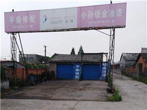 房屋带硬化修车场地出售