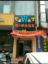 """VR 设备、电玩设备出售,价格面议。地址:丽景街市民广场对面""""第8感VR虚拟体验馆"""",电话:1803..."""