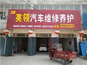 新店开业  保养免费清洗空调 洗车