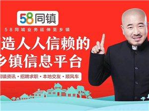 58集團招商加盟