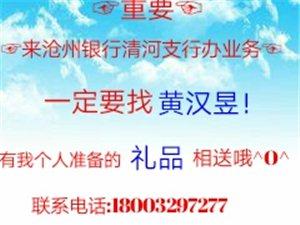 沧州银行定期利息高,找黄汉昱有礼品。