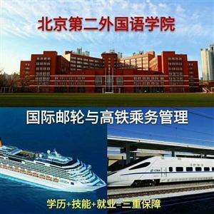 北京第二外国语大学扩大招生