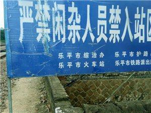 火车站警示牌错字