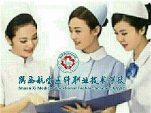 陕西航空医科学校招生
